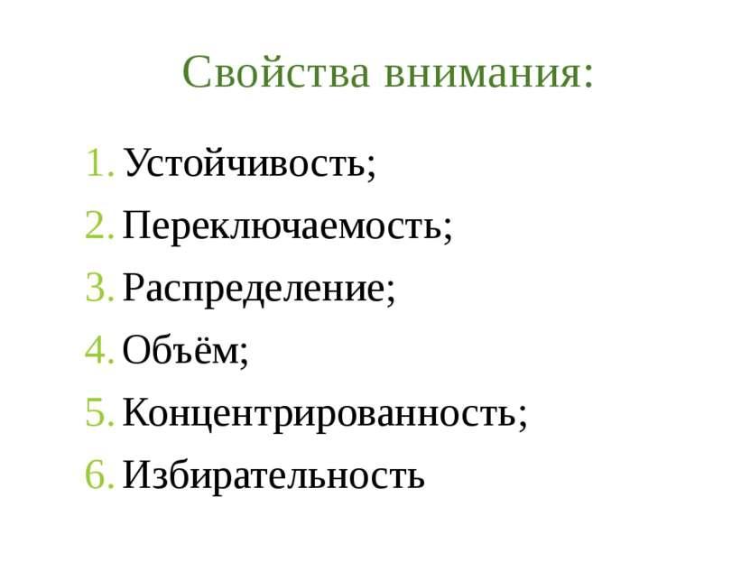 Свойства внимания: Устойчивость; Переключаемость; Распределение; Объём; Конце...