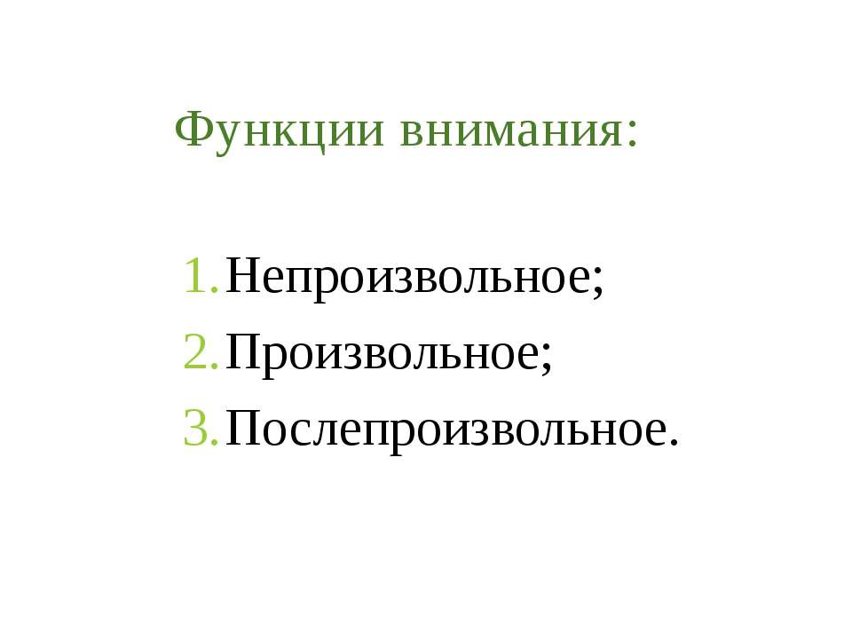Функции внимания: Непроизвольное; Произвольное; Послепроизвольное.
