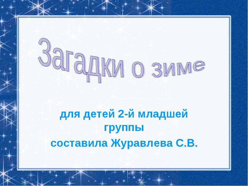 для детей 2-й младшей группы составила Журавлева С.В.