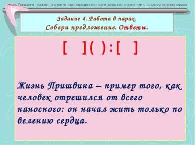 Задание 4. Работа в парах. Собери предложение. Ответы. [ ] ( ) : [ ] Жизнь Пр...