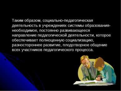 Таким образом, социально-педагогическая деятельность в учреждениях системы об...