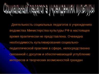 Деятельность социальных педагогов в учреждениях ведомства Министерства культу...