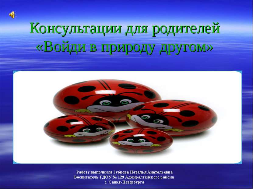 Консультации для родителей «Войди в природу другом» Работу выполнила Зубкова ...