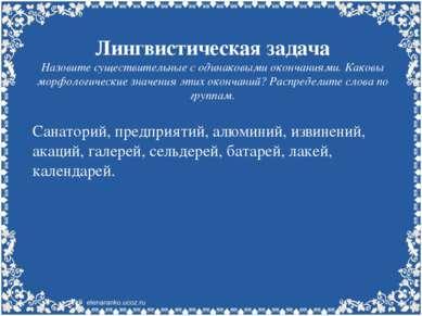 Лингвистическая задача Назовите существительные с одинаковыми окончаниями. Ка...