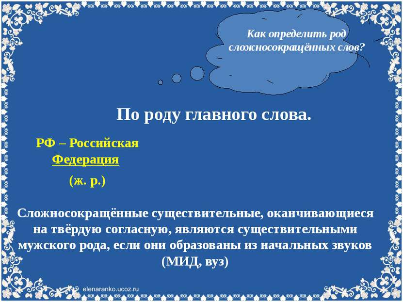 Как определить род сложносокращённых слов? По роду главного слова. РФ – Росси...