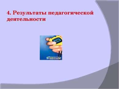 4. Результаты педагогической деятельности