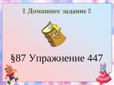 Домашнее задание §87 Упражнение 447