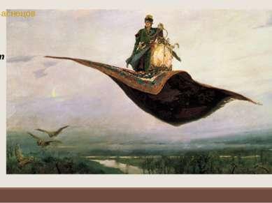Виктор Васнецов Ковёр-самолёт 1880 г.
