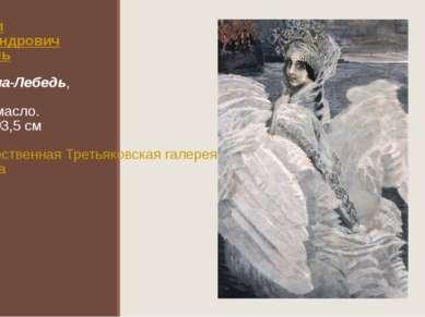 Михаил Александрович Врубель Царевна-Лебедь, 1900 Холст, масло. 142,5×93,5см...