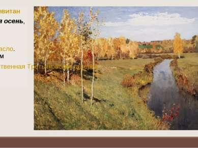Исаак Левитан Золотая осень, 1895 Холст,масло. 82×126см Государственная Тре...