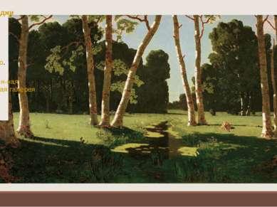 Архип Куинджи Берёзовая роща, 1879 Холст,масло. 97×181см Государствен-ная Т...