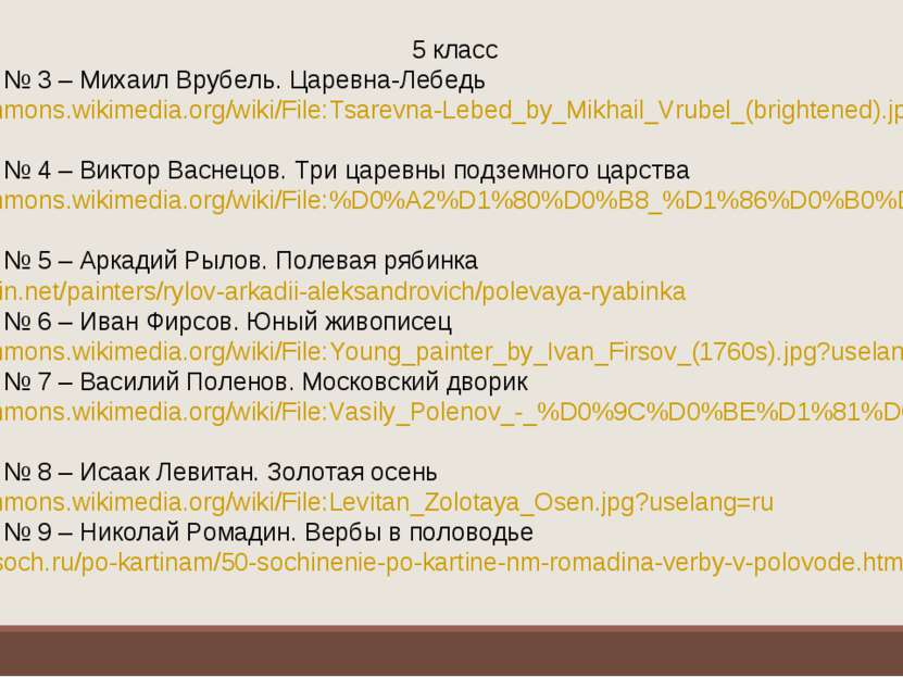 5 класс 1. Слайд № 3 – Михаил Врубель. Царевна-Лебедь http://commons.wikimedi...