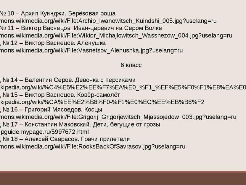 8. Слайд № 10 – Архип Куинджи. Берёзовая роща http://commons.wikimedia.org/wi...
