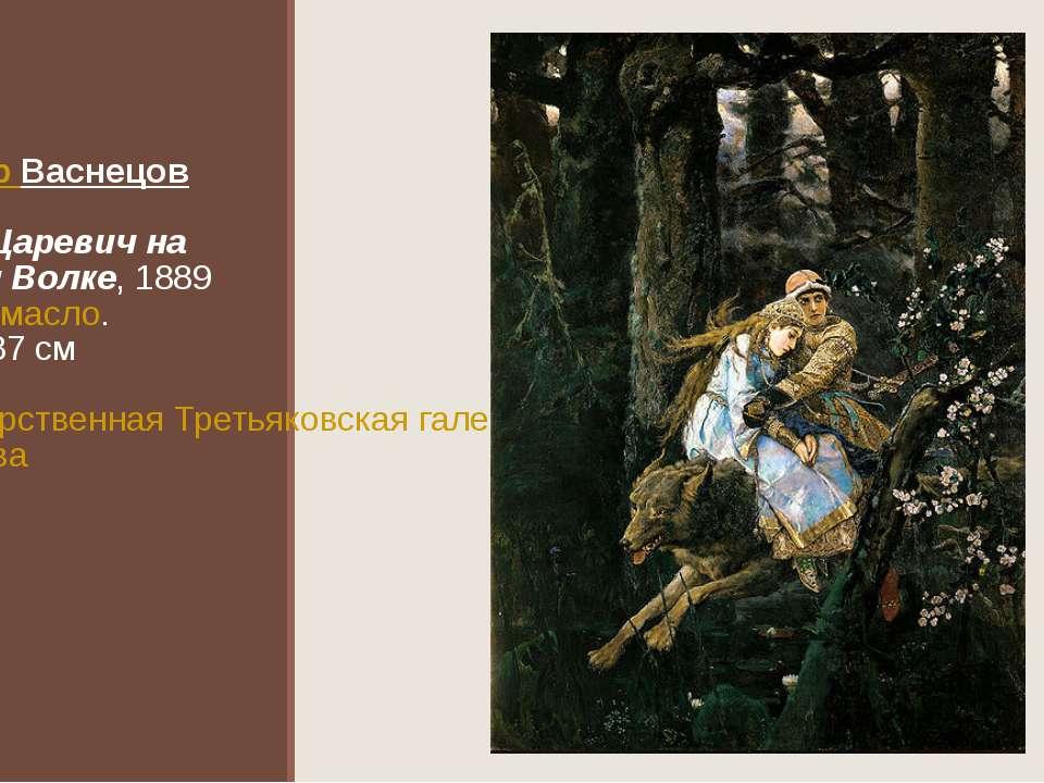Виктор Васнецов Иван-Царевич на Сером Волке, 1889 Холст,масло. 249×187см Го...