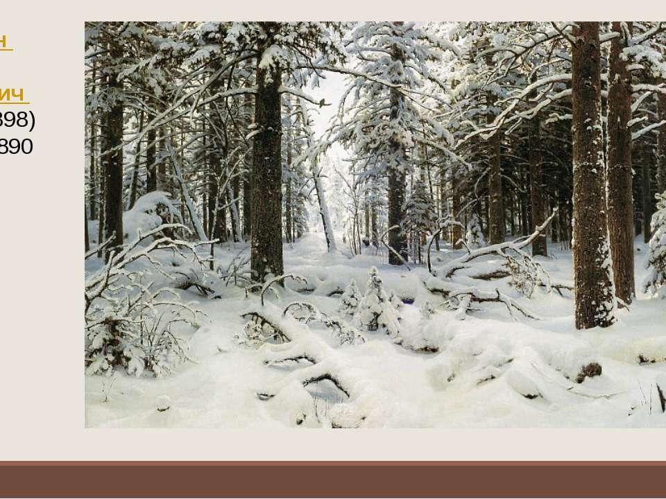 Шишкин Иван Иванович (1832-1898) Зима. 1890 125х204