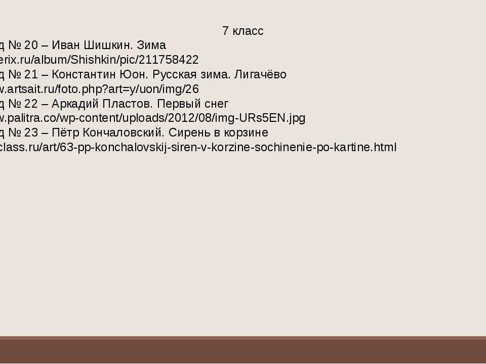 7 класс 16. Слайд № 20 – Иван Шишкин. Зима http://gallerix.ru/album/Shishkin/...
