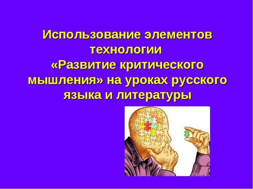 Использование элементов технологии «Развитие критического мышления» на уроках...