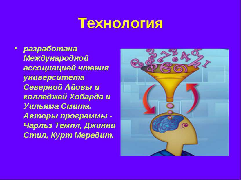 Технология разработана Международной ассоциацией чтения университета Северной...