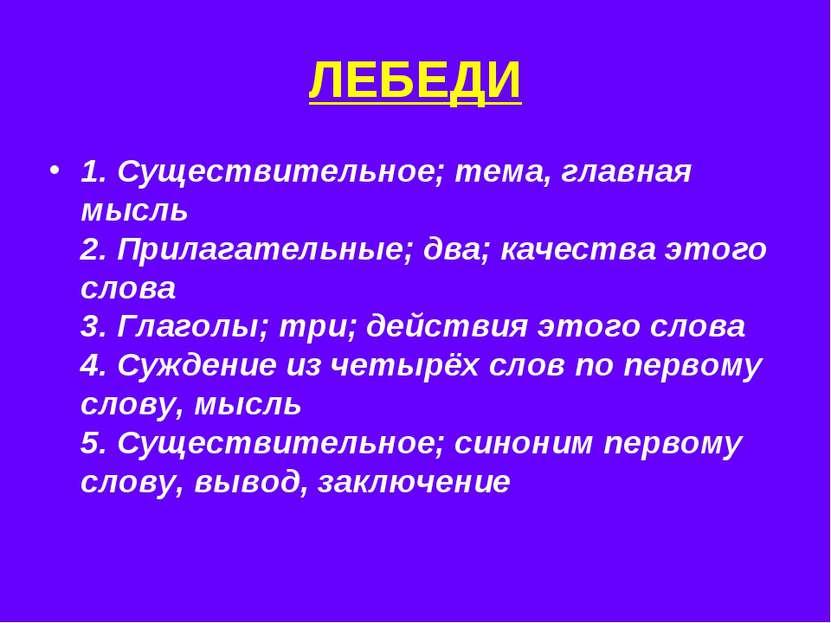 ЛЕБЕДИ 1. Существительное; тема, главная мысль 2. Прилагательные; два; качест...