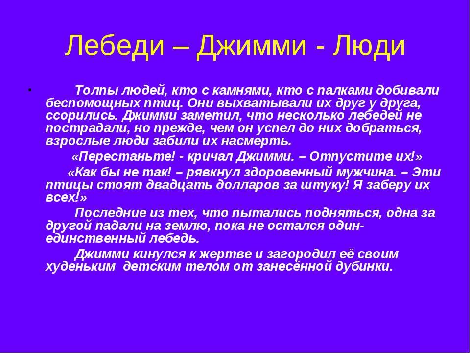 Лебеди – Джимми - Люди Толпы людей, кто с камнями, кто с палками добивали бес...