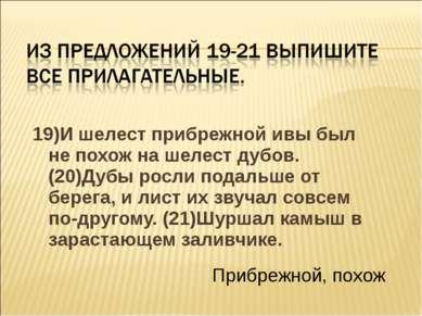19)И шелест прибрежной ивы был не похож на шелест дубов. (20)Дубы росли подал...