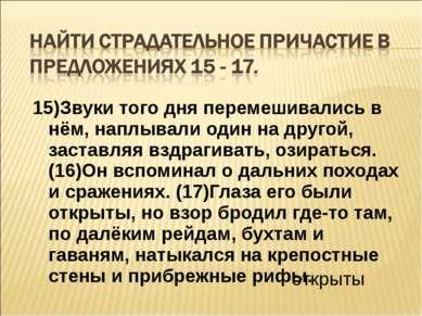 15)Звуки того дня перемешивались в нём, наплывали один на другой, заставляя в...