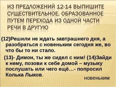 (12)Решили не ждать завтрашнего дня, а разобраться с новеньким сегодня же, во...