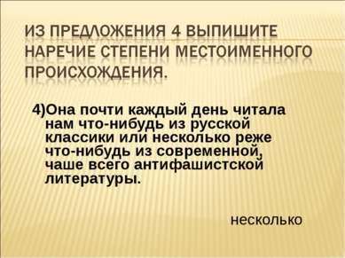 4)Она почти каждый день читала нам что-нибудь из русской классики или несколь...