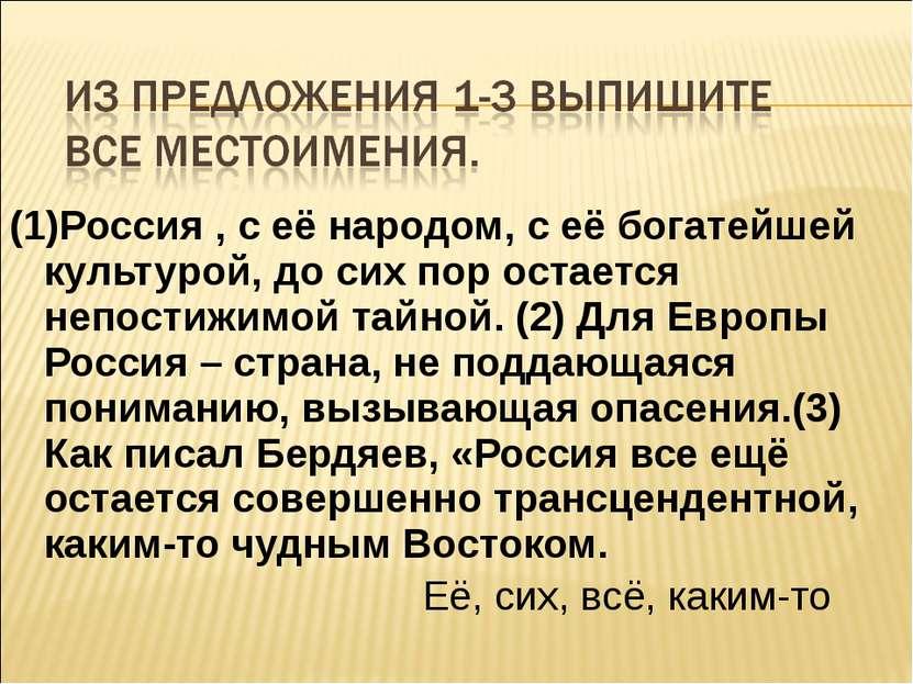 (1)Россия , с её народом, с её богатейшей культурой, до сих пор остается непо...