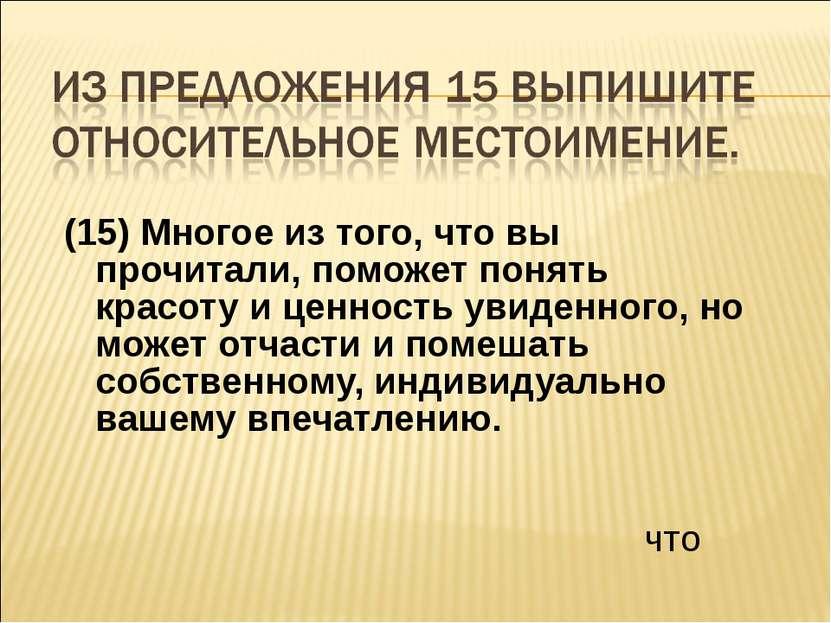 (15) Многое из того, что вы прочитали, поможет понять красоту и ценность увид...