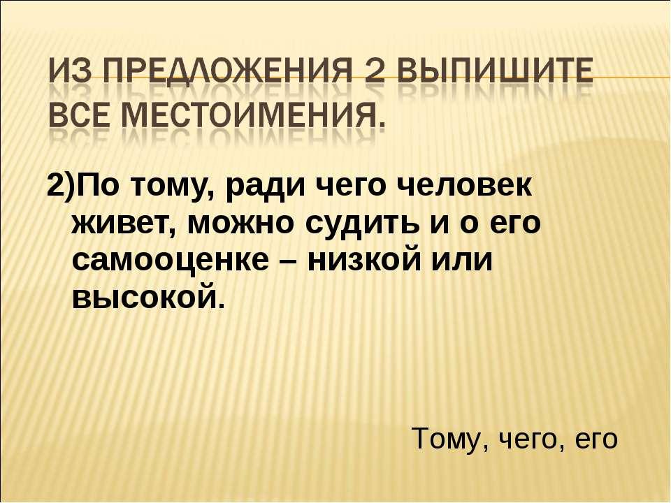 2)По тому, ради чего человек живет, можно судить и о его самооценке – низкой ...