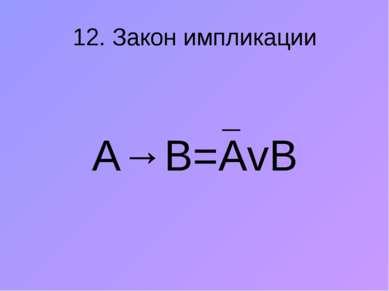12. Закон импликации А→В=АvВ