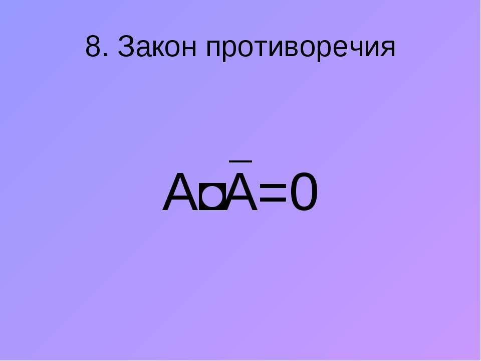 8. Закон противоречия А˄А=0