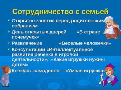 Сотрудничество с семьей Открытое занятие перед родительским собранием День от...