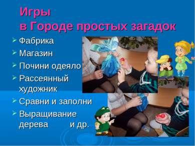 Игры в Городе простых загадок Фабрика Магазин Почини одеяло Рассеянный художн...