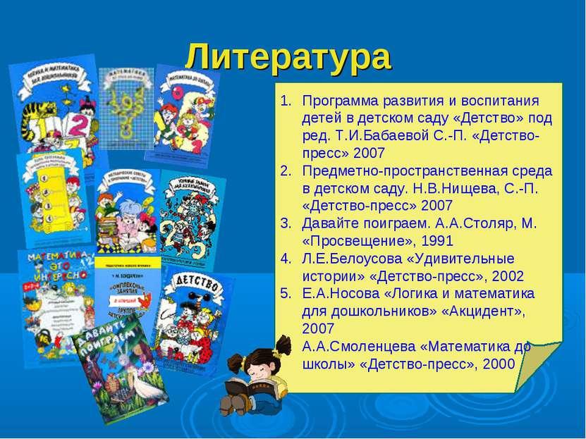 Литература Программа развития и воспитания детей в детском саду «Детство» под...