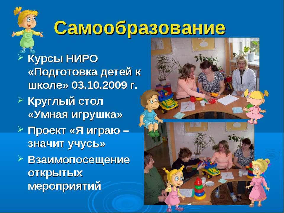 Самообразование Курсы НИРО «Подготовка детей к школе» 03.10.2009 г. Круглый с...
