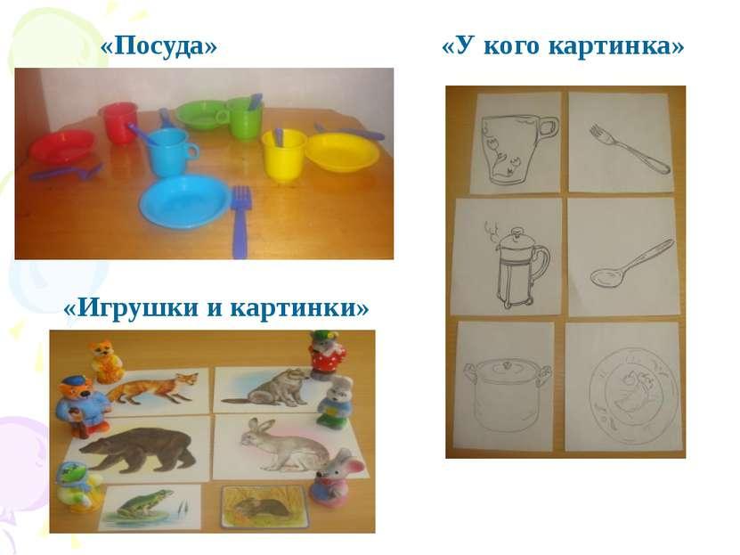 «Посуда» «У кого картинка» «Игрушки и картинки»