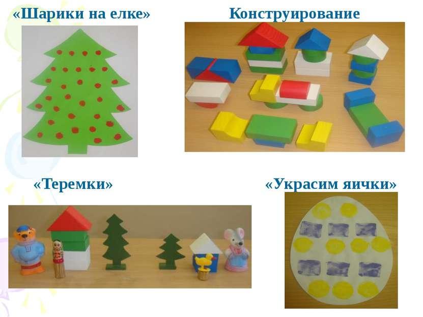 «Шарики на елке» Конструирование «Теремки» «Украсим яички»