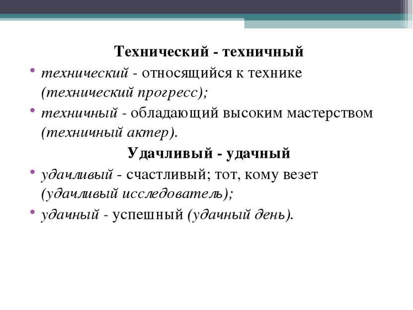 Технический - техничный технический - относящийся к технике (технический прог...