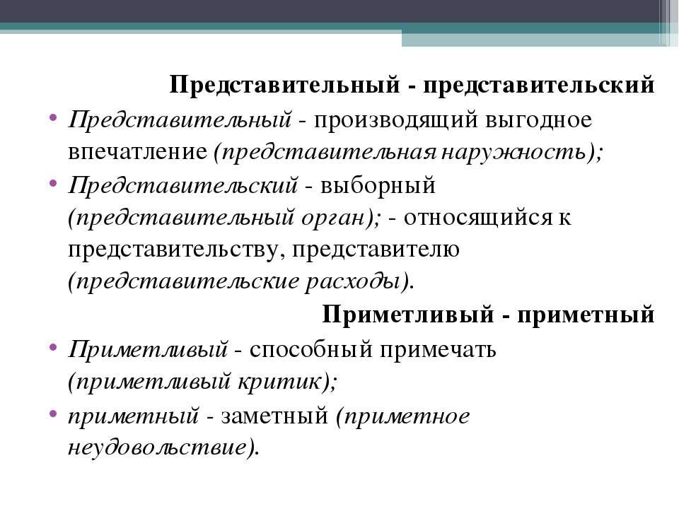 Представительный - представительский Представительный - производящий выгодное...
