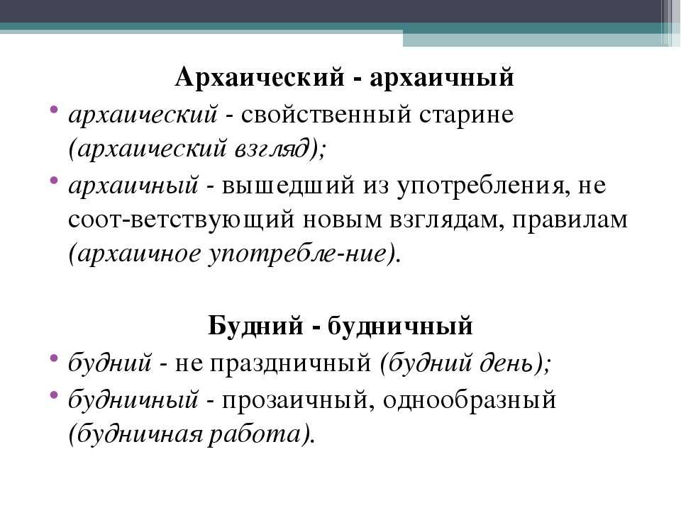 Архаический - архаичный архаический - свойственный старине (архаический взгля...