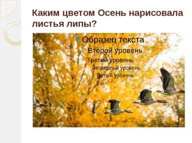 Каким цветом Осень нарисовала листья липы?