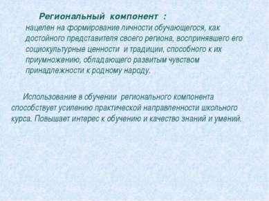 Региональный компонент : нацелен на формирование личности обучающегося, как д...