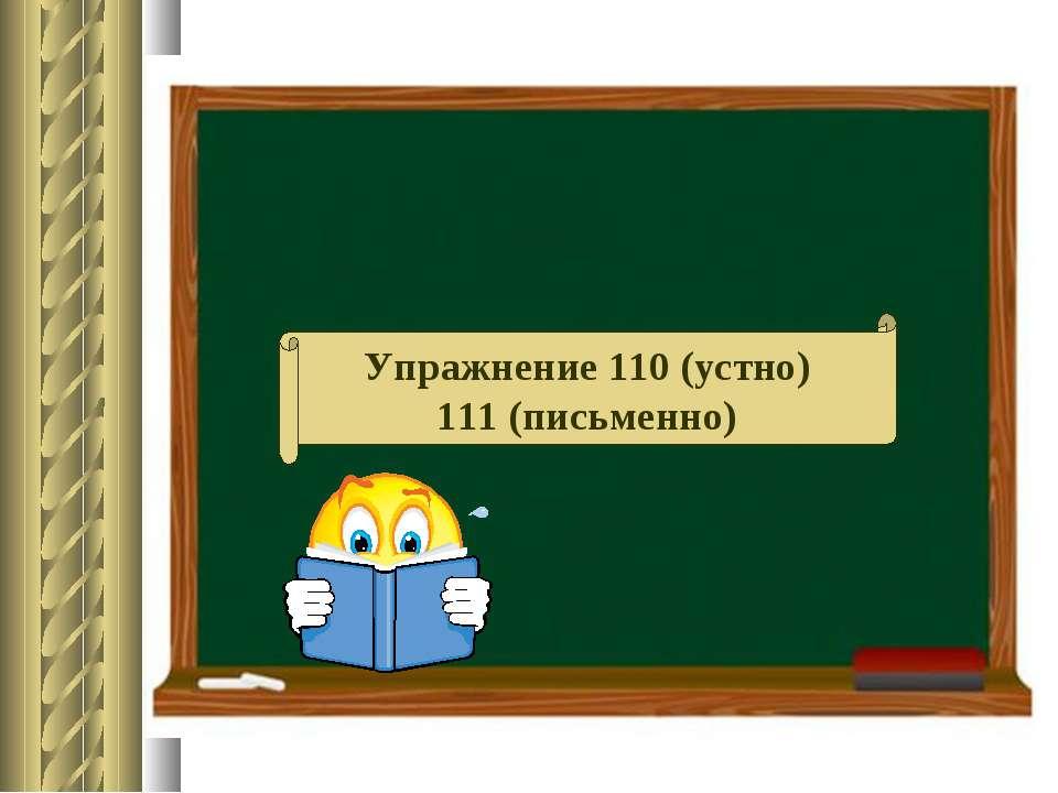 Упражнение 110 (устно) 111 (письменно)
