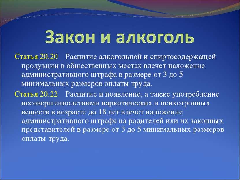 Статья 20.20 Распитие алкогольной и спиртосодержащей продукции в общественных...