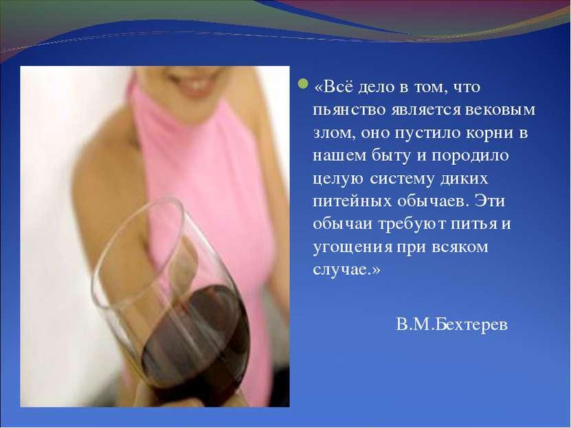 «Всё дело в том, что пьянство является вековым злом, оно пустило корни в наше...