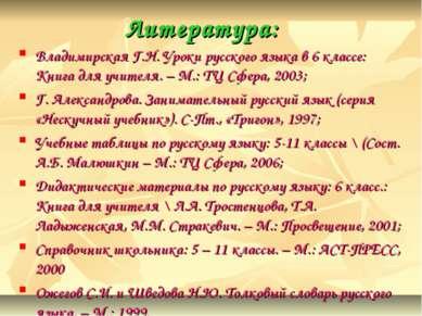 Литература: Владимирская Г.Н. Уроки русского языка в 6 классе: Книга для учит...