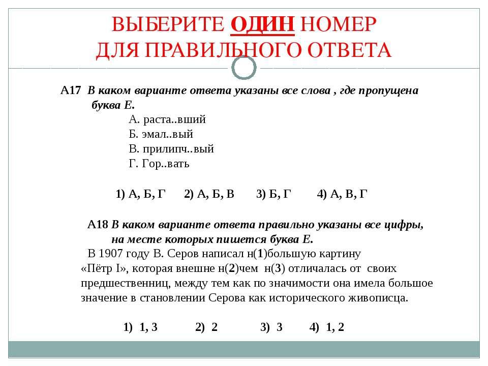 ВЫБЕРИТЕ ОДИН НОМЕР ДЛЯ ПРАВИЛЬНОГО ОТВЕТА А17 В каком варианте ответа указан...