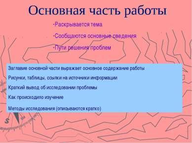 Раскрывается тема Сообщаются основные сведения Пути решения проблем Заглавие ...